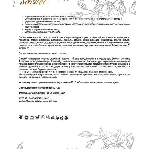 """Сашера-МЕД Маска для лица """"Сашель"""""""