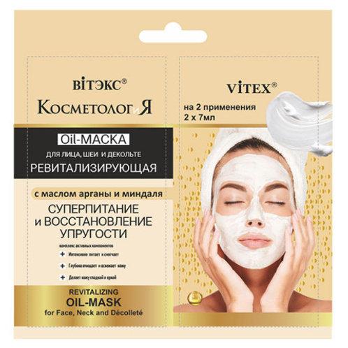 Oil- маска ревитализирующая Витэкс для лица, шеи и декольте САШЕ КОСМЕТОЛОГиЯ, 2