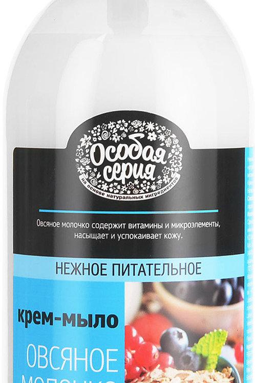 Жидкое крем-мыло Особая Серия Овсяное молочко, 1000 мл