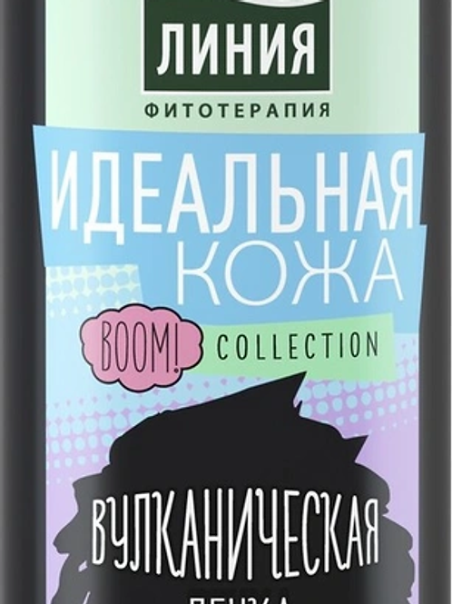 Пенка для умывания Чистая линия Идеальная Кожа Boom!Collection, вулканическая,..
