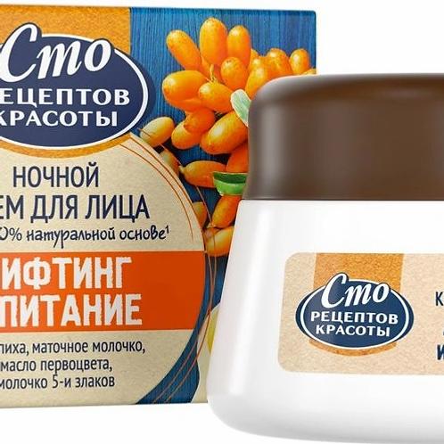 Сто Рецептов Красоты Ночной крем для лица Лифтинг и питание 50 мл