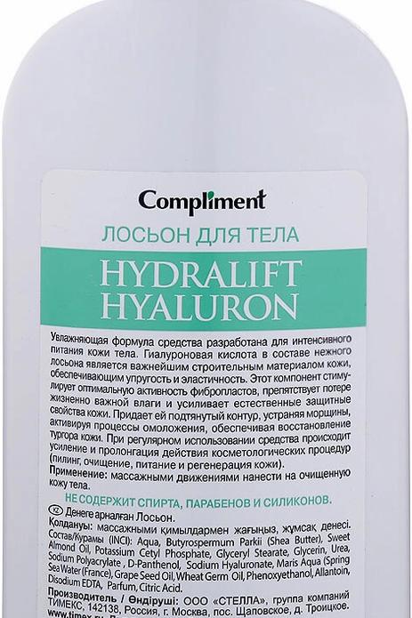Compliment Hydralift Лосьон для тела, 400 мл