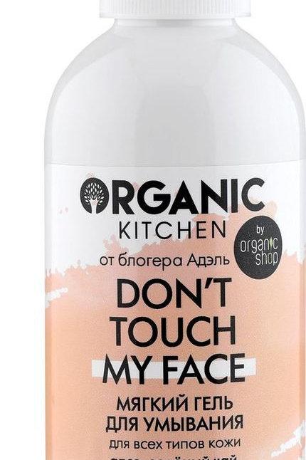 Organic Shop Kitchen Don't Touch My Face Мягкий гель для умывания, 170 мл