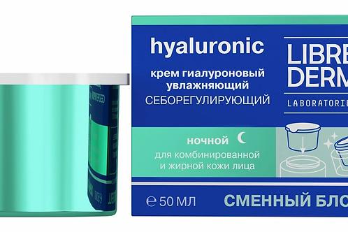 Librederm Eco-refill Гиалуроновый крем увлажняющий себорегулирующий ночной для..