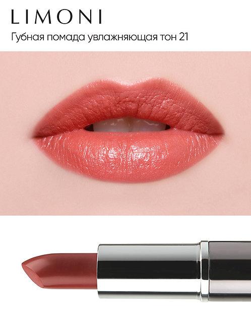 Limoni Увлажняющая помада для губ Lipstick, тон 21