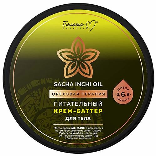 """Белита-М Крем-баттер для тела """"Sacha Inchi Oil. Ореховая терапия"""", питательный.."""