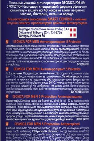 """Deonica for Men Антиперспирант """"5 Protection"""". Мужской. Max Protection 5in1. С.."""