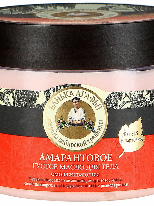 Масло для тела Банька Агафьи густое амарантовое, 300 мл.