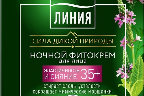 Чистая Линия ночной крем для лица от 35 лет вербена и первоцвет, 45 мл