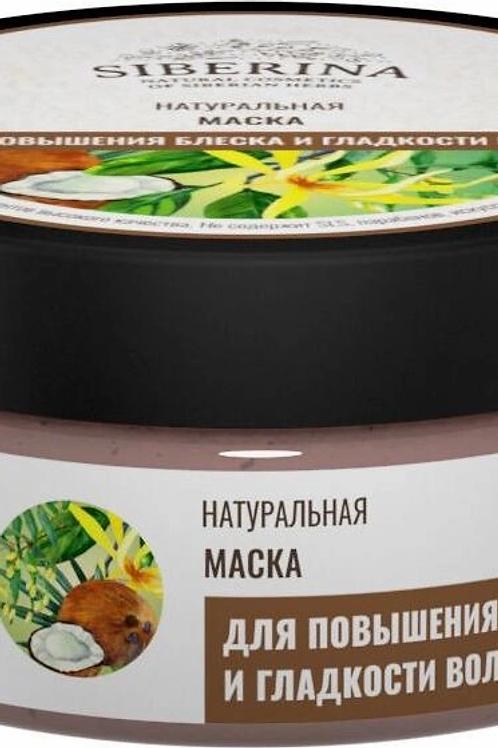 """Siberina Маска """"Для повышения блеска и гладкости волос"""" с черной глиной"""