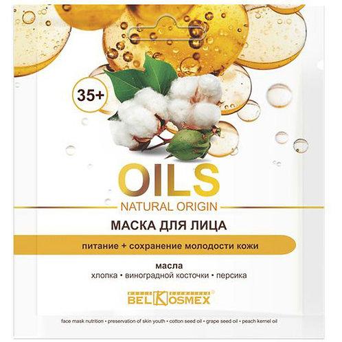 Belkosmex Маска Oils Natural Origin д/лица Питание+Компл омоложение кожи 55+ 2..
