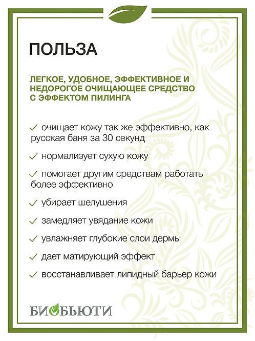 """БиоБьюти """"Биочистка нежная"""" Скраб для умывания и глубокой очистки для сухой, ч.."""