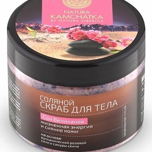 """Natura Siberica Kamchatka Скраб соляной для тела """"Сон великанов"""", жизненная эн.."""