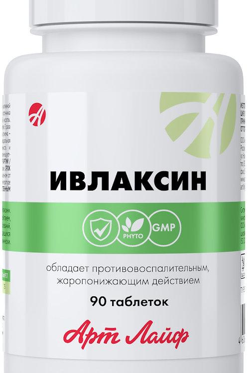 Art Life Ивлаксин, фитокомплекс с противовоспалительным эффектом 90 таблеток