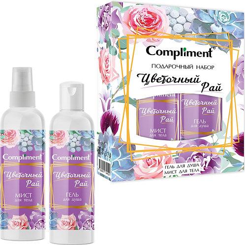 Compliment Цветочный рай Подарочный набор: гель для душа, 250 мл + мист для те..