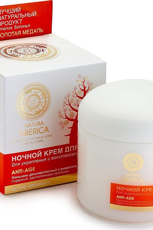 Natura Siberica Anti-Age Ночной крем для тела, для укрепления и восстановления..