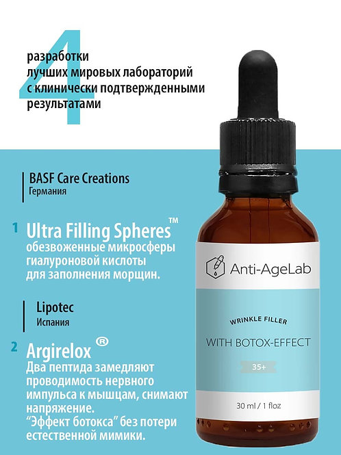Anti-AgeLab  Сыворотка-филлер  для заполнения морщин с эффектом ботокса 35+