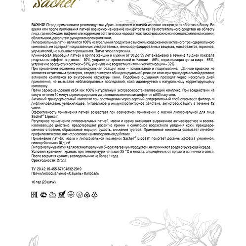 """Сашера-МЕД Липосомальные патчи """"Сашель"""" Liposal"""