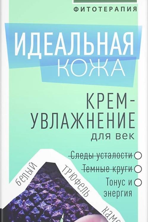 Чистая Линия Идеальная кожа крем для век, 20 мл