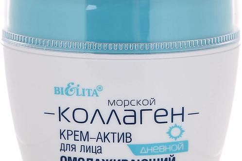 """Белита Крем-актив для лица дневной омолаживающий """"Морской коллаген"""", 50 мл"""