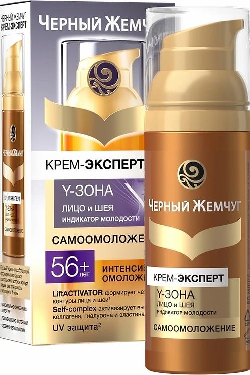 Черный Жемчуг Самоомоложение крем-эксперт для лица Y-зона от 56 лет, 50 мл