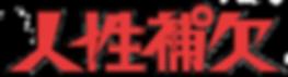 ジンポケロゴ赤黒 のコピー.png