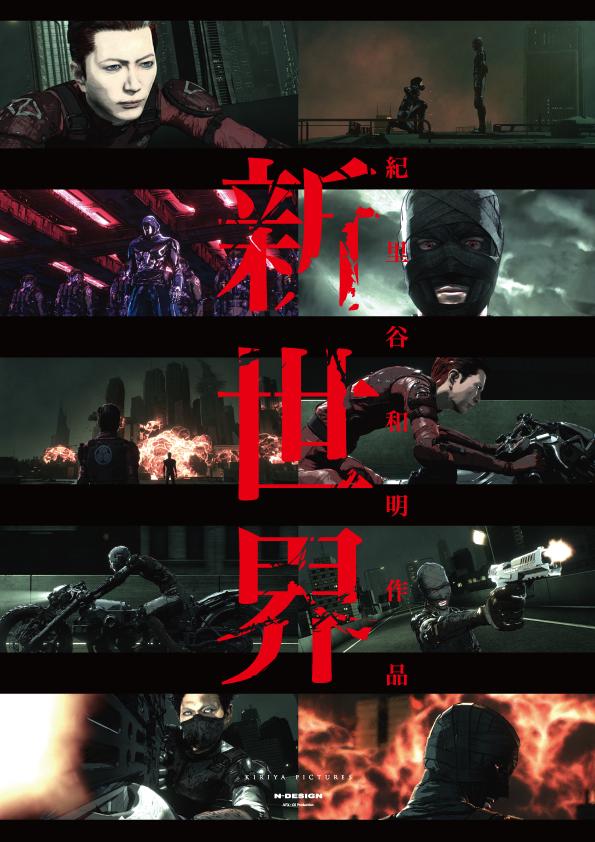 shinsekai_poster.png