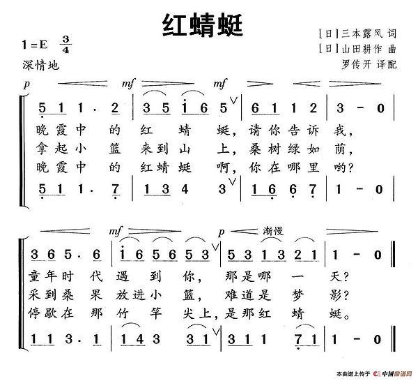 红蜻蜓 简谱加歌词.jpg