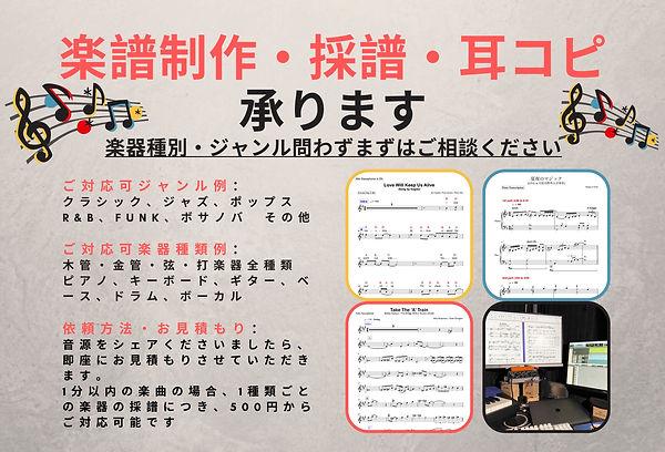 楽譜おこし 採譜.jpg