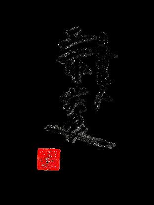 工藤英良手書き黒印鑑有.pn.png