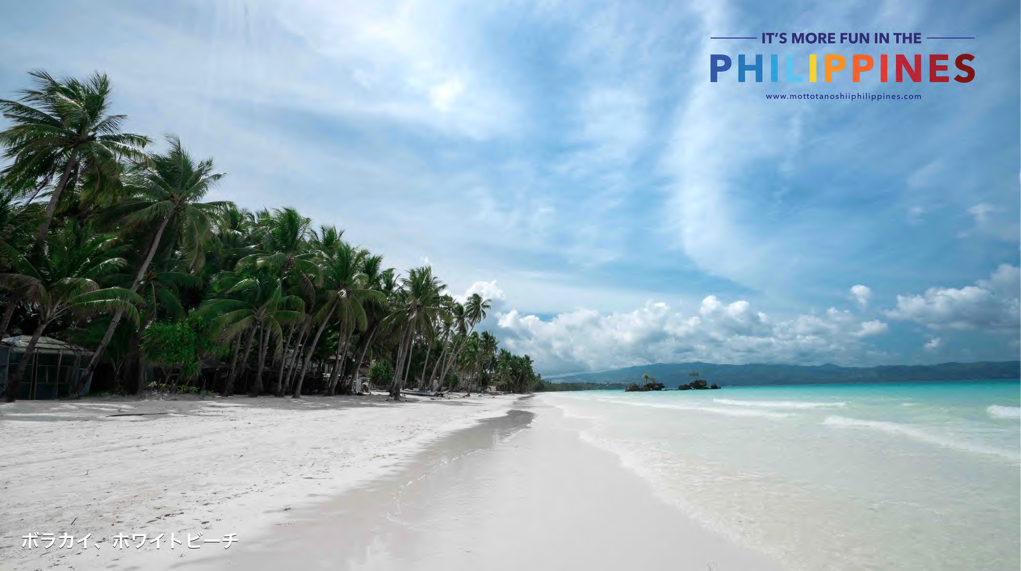 Boracay / Philippine Tourism