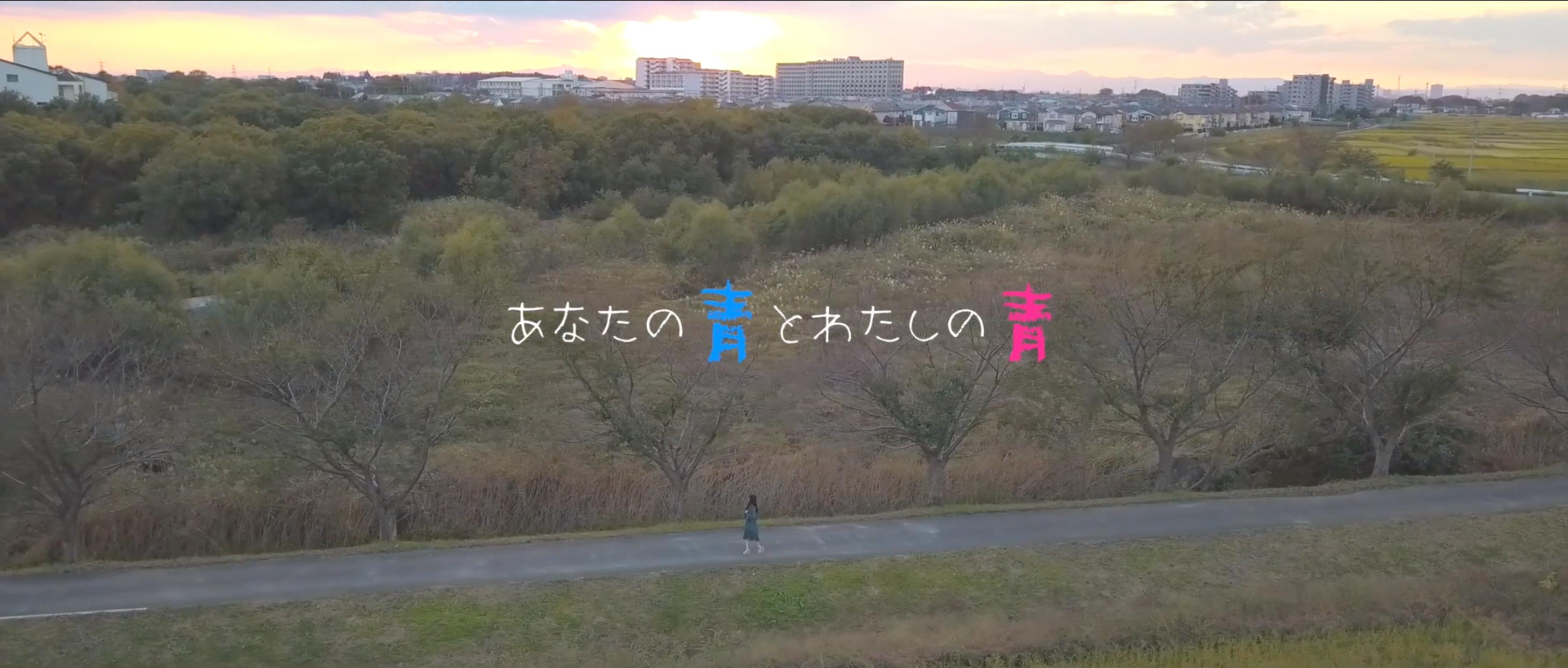 あなたの青とわたしの青/MV by Takakura