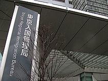 入国管理局.jpg