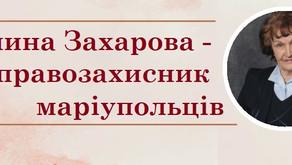 Галина Захарова - правозахисник маріупольців
