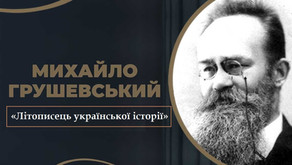 Літописець української історії