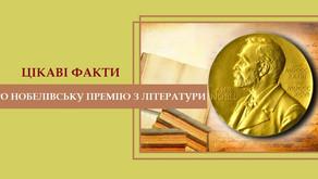 Цікаві факти про Нобелівську премію з літератури