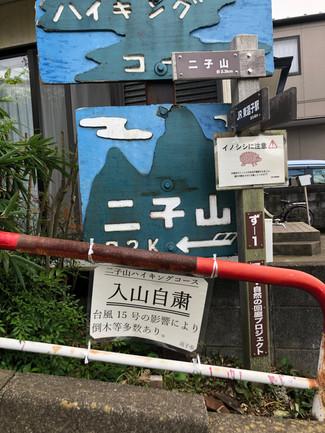 逗子市周辺、台風15号の影響と現状