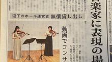 Life with Music from ZUSHI & HAYAMA、神奈川新聞に掲載されました。
