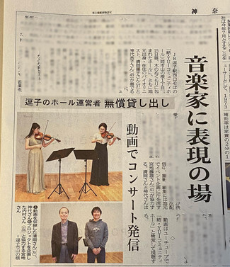 Life with Music from ZUSHI & HAYAMA、神奈川新聞に掲載されました。