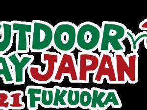 アウトドアデイジャパン福岡2021出店 4/17-18