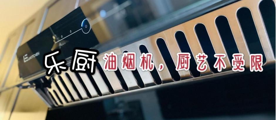 别让油烟限制了您的厨艺   乐厨油烟机测评