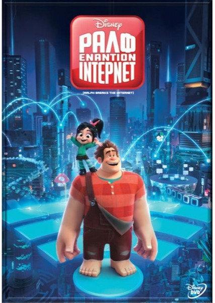 DVD RALPH BREAKS THE INTERNET