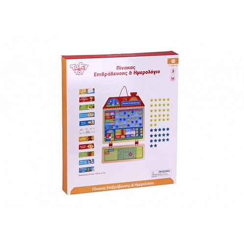 TOOKY TOY - WOODEN BOARD OF MERIT AND CALENDAR (TY497)