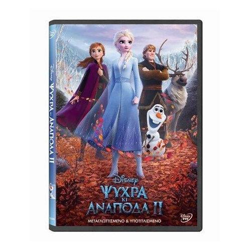 DVD FROZEN II