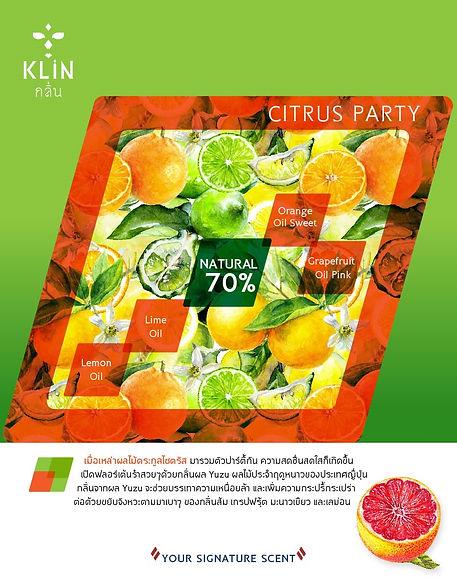 กลิ่น Citrus Party