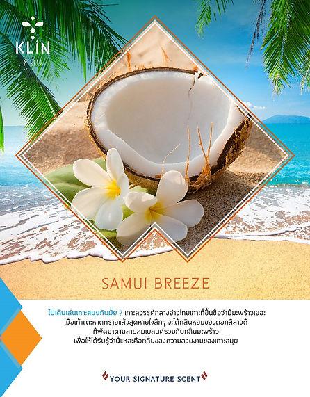 กลิ่น Samui Breeze