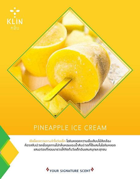 กลิ่น Pineapple Ice Cream