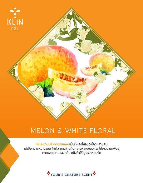 กลิ่น Melon White Floral