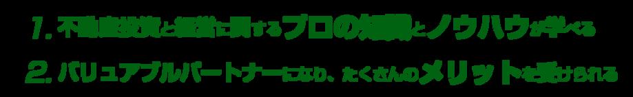 得られるもの_緑.png