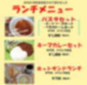 2018.9通常ランチメニュー(HP用)2.jpg